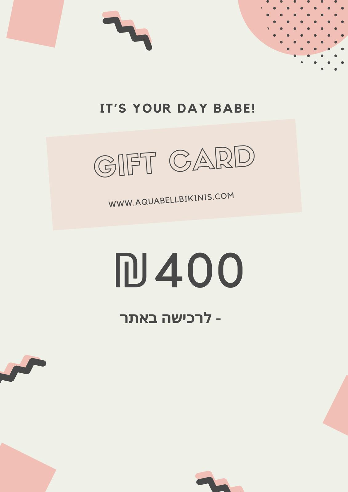 GIFT CARD – ₪400