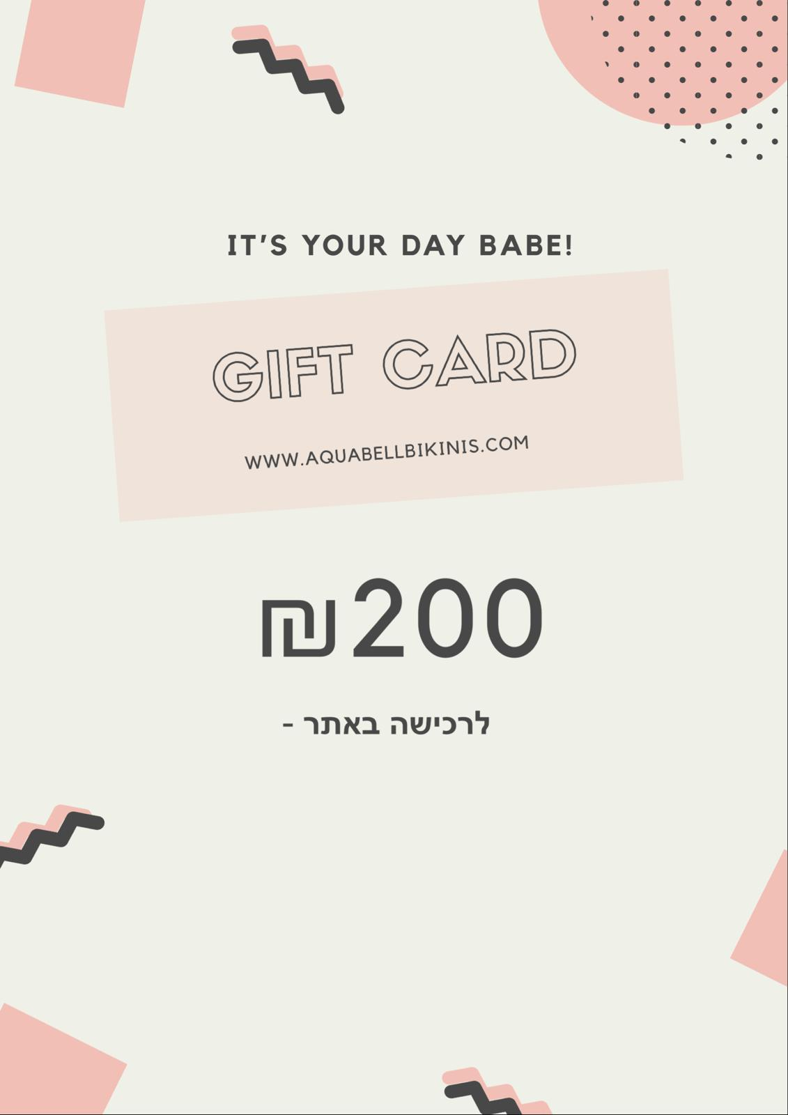 GIFT CARD – 200₪