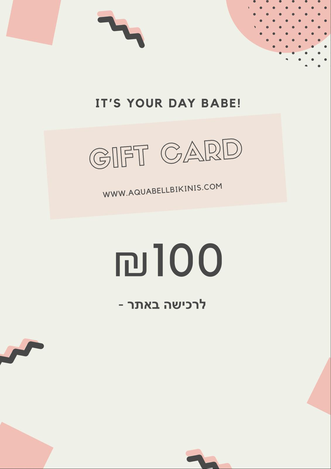 GIFT CARD – 100₪